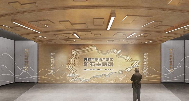 黄石矿业展览馆